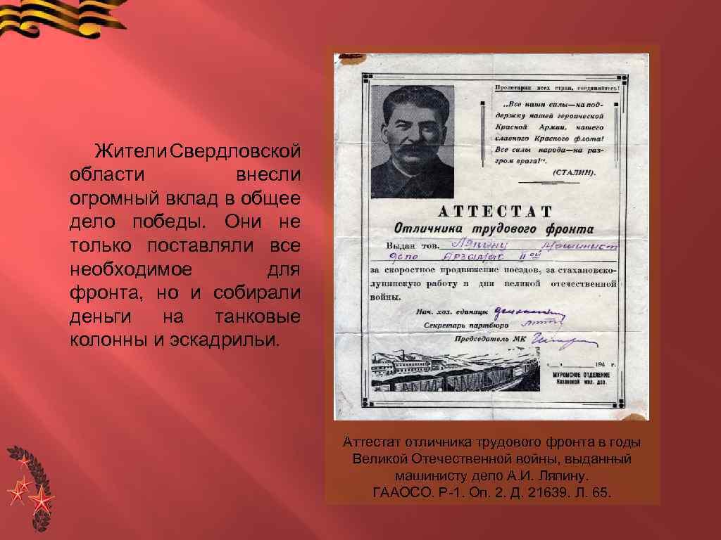 Жители Свердловской области внесли огромный вклад в общее дело победы. Они не только поставляли