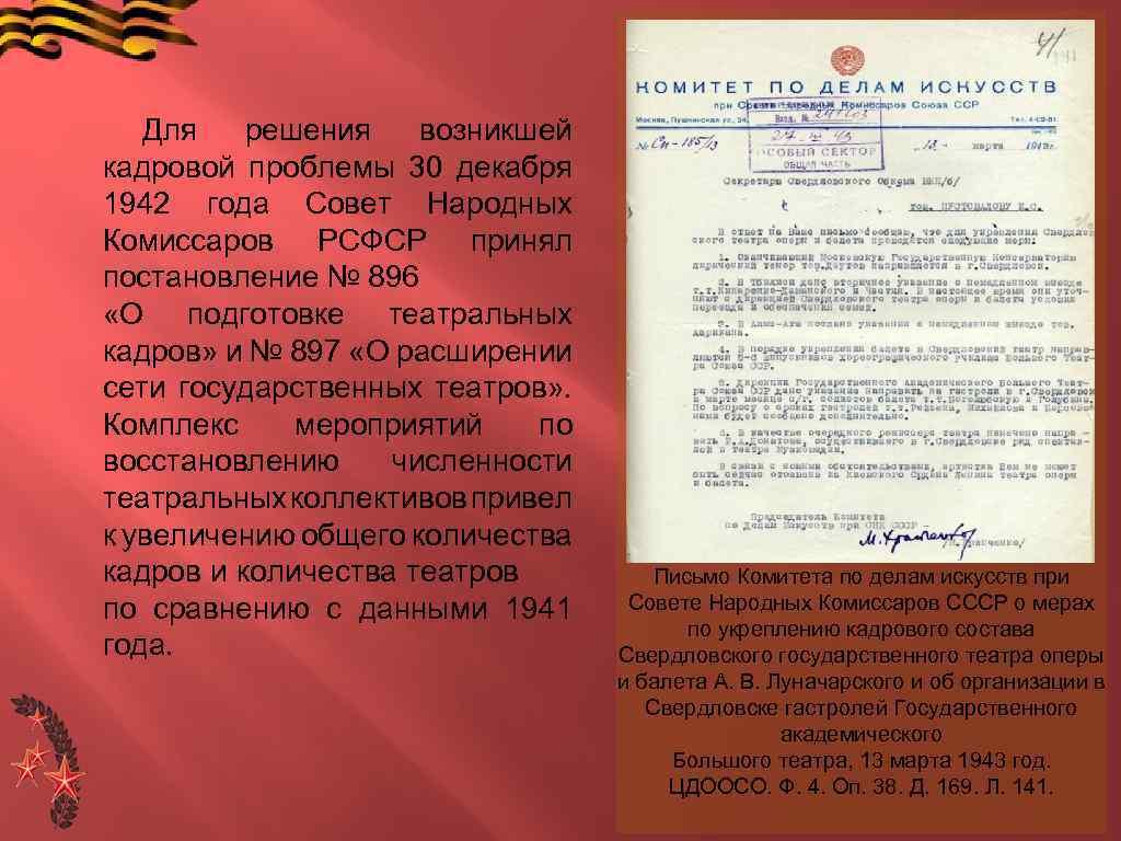 Для решения возникшей кадровой проблемы 30 декабря 1942 года Совет Народных Комиссаров РСФСР принял