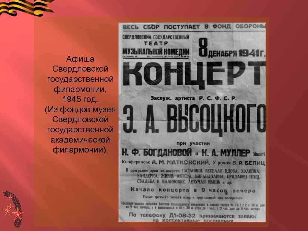 Афиша Свердловской государственной филармонии, 1945 год. (Из фондов музея Свердловской государственной академической филармонии).