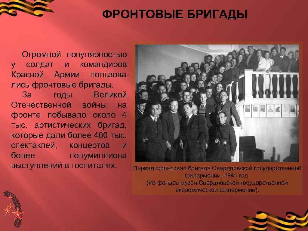 ФРОНТОВЫЕ БРИГАДЫ Огромной популярностью у солдат и командиров Красной Армии пользовались фронтовые бригады. За