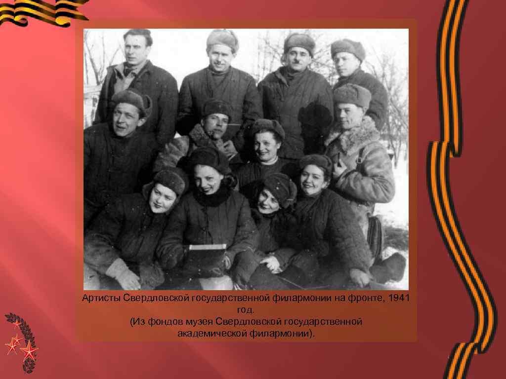 Артисты Свердловской государственной филармонии на фронте, 1941 год. (Из фондов музея Свердловской государственной академической