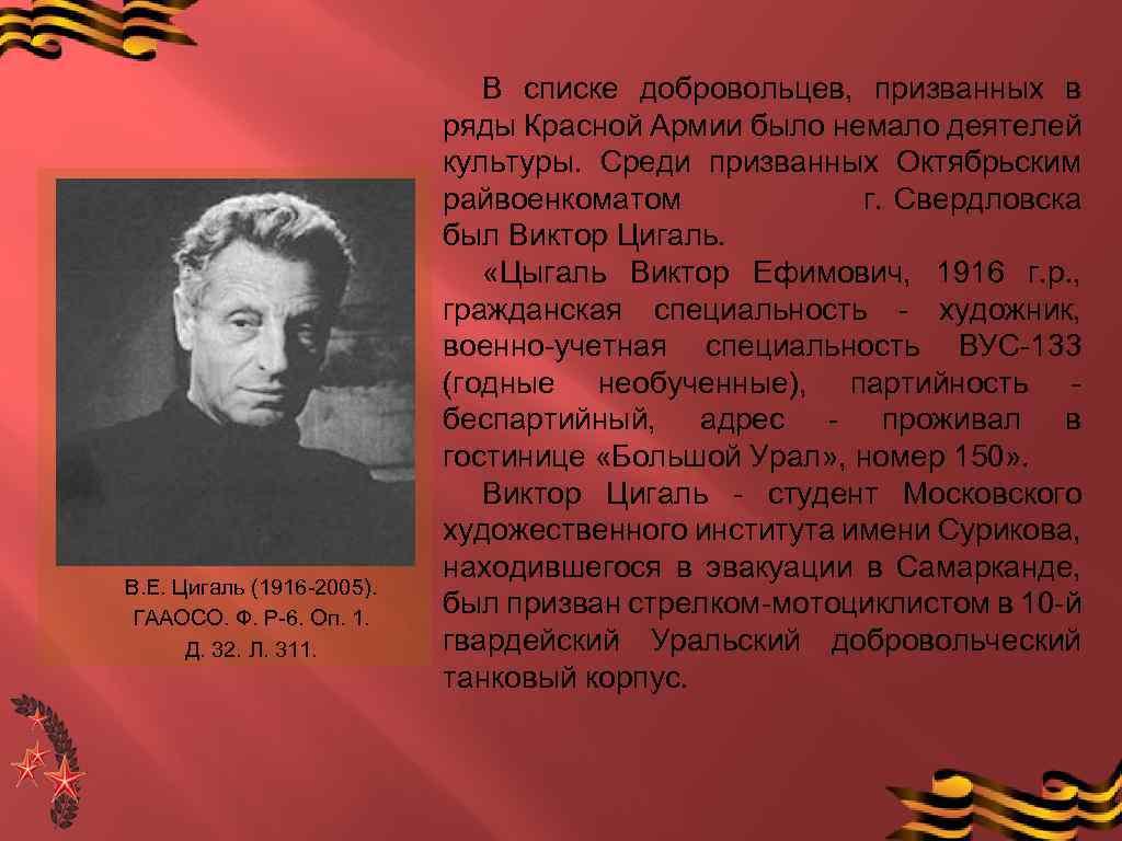 В. Е. Цигаль (1916 -2005). ГААОСО. Ф. Р-6. Оп. 1. Д. 32. Л. 311.