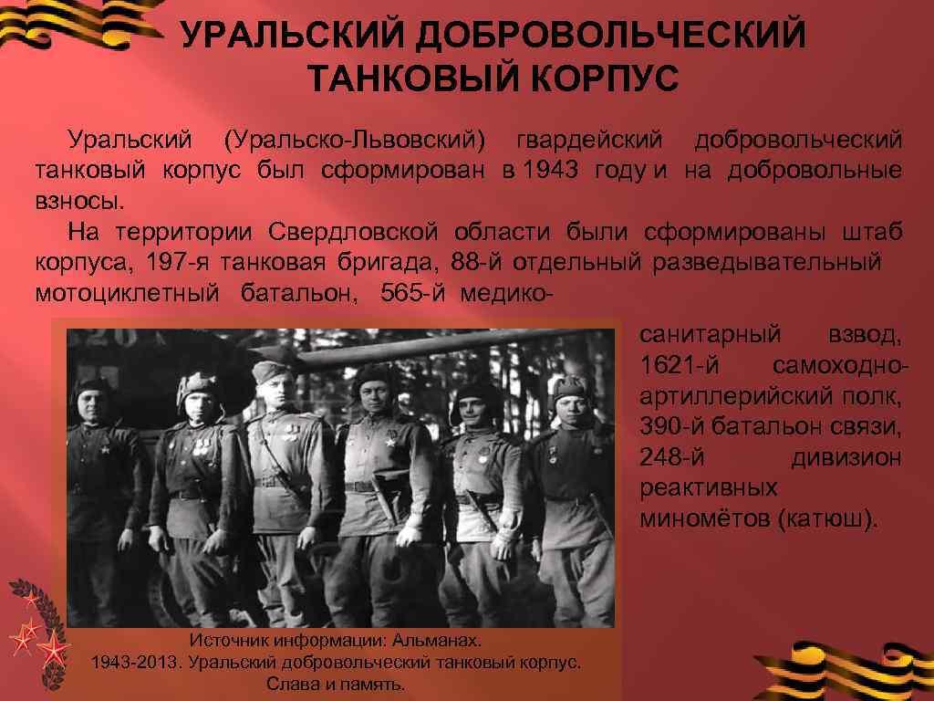 УРАЛЬСКИЙ ДОБРОВОЛЬЧЕСКИЙ ТАНКОВЫЙ КОРПУС Уральский (Уральско-Львовский) гвардейский добровольческий танковый корпус был сформирован в 1943