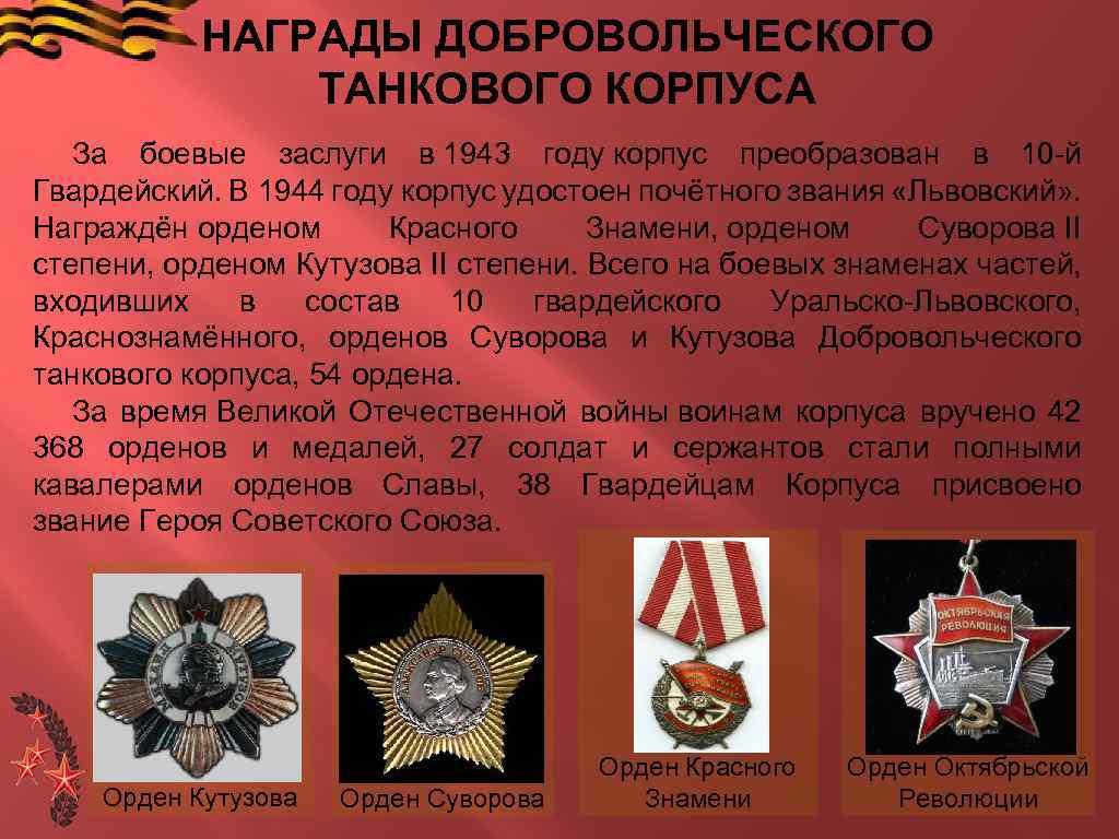 НАГРАДЫ ДОБРОВОЛЬЧЕСКОГО ТАНКОВОГО КОРПУСА За боевые заслуги в 1943 году корпус преобразован в 10