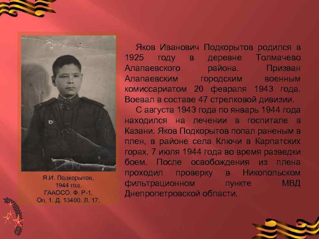 Я. И. Подкорытов, 1944 год. ГААОСО. Ф. Р-1. Оп. 1. Д. 13400. Л. 17.