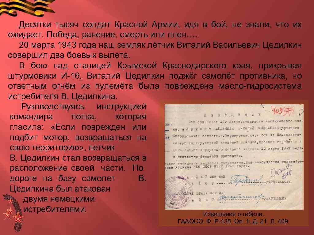 Десятки тысяч солдат Красной Армии, идя в бой, не знали, что их ожидает. Победа,