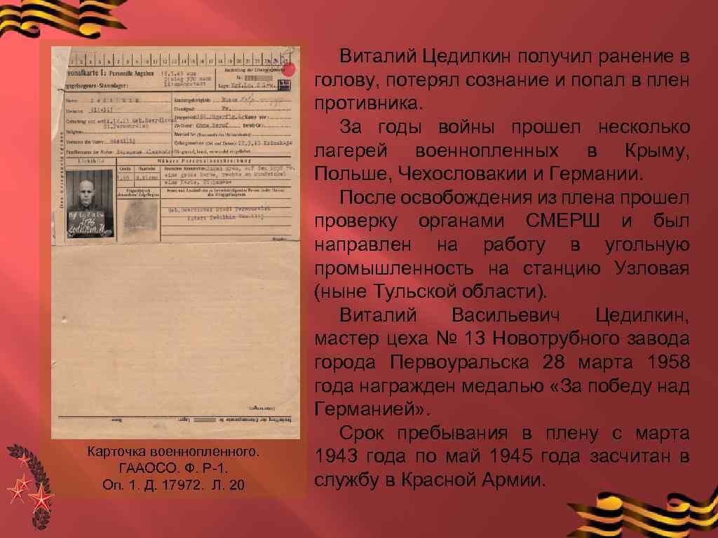 Г Карточка военнопленного. ГААОСО. Ф. Р-1. Оп. 1. Д. 17972. Л. 20 Виталий Цедилкин