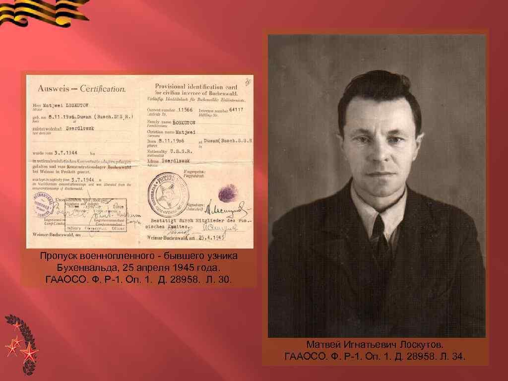 Пропуск военнопленного - бывшего узника Бухенвальда, 25 апреля 1945 года. ГААОСО. Ф. Р-1. Оп.