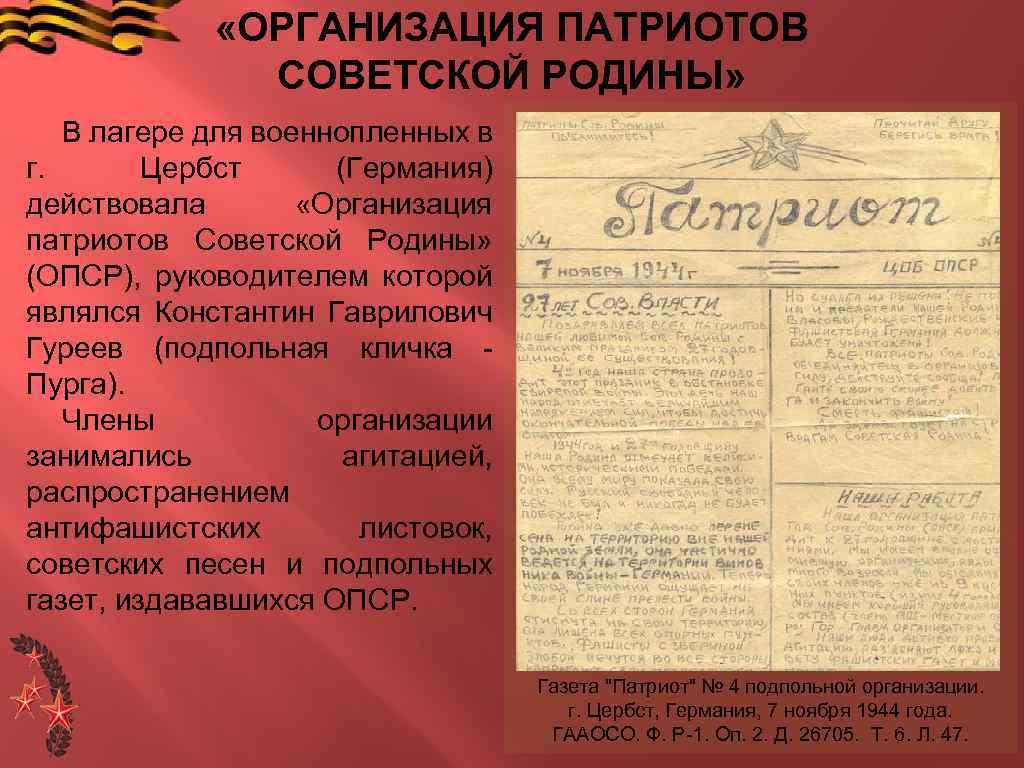 «ОРГАНИЗАЦИЯ ПАТРИОТОВ СОВЕТСКОЙ РОДИНЫ» В лагере для военнопленных в г. Цербст (Германия) действовала