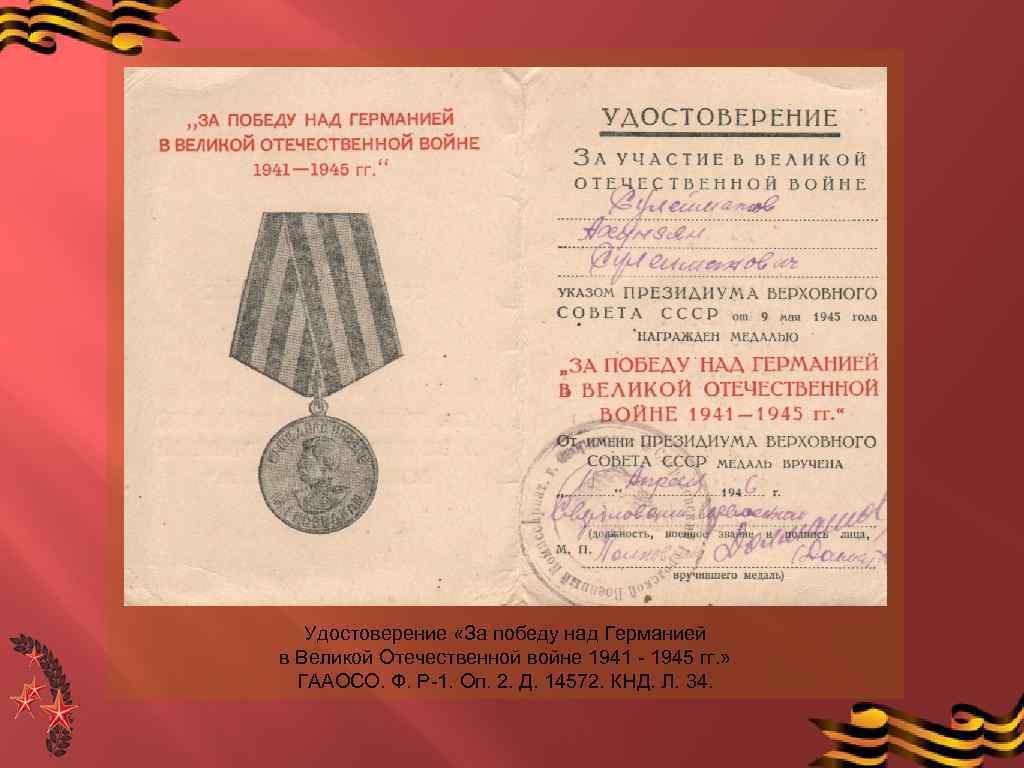 Удостоверение «За победу над Германией в Великой Отечественной войне 1941 - 1945 гг.