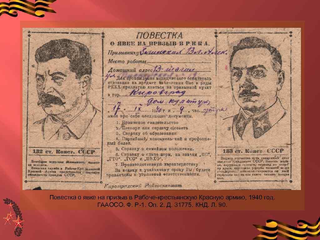 Повестка о явке на призыв в Рабоче-крестьянскую Красную армию, 1940 год. ГААОСО. Ф. Р-1.