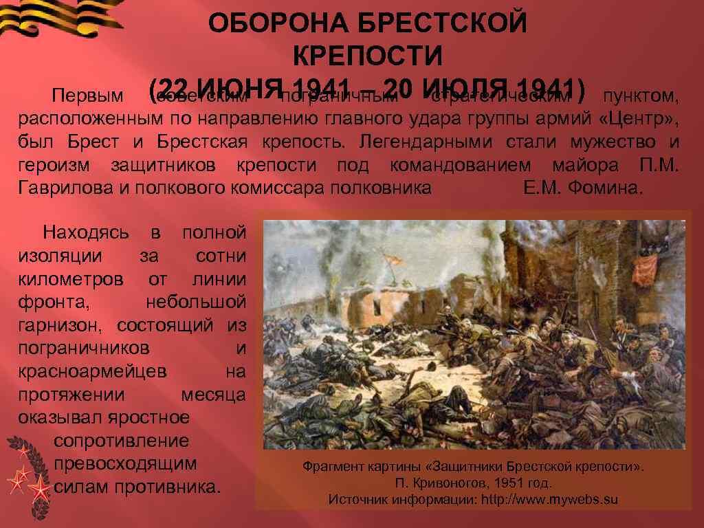 ОБОРОНА БРЕСТСКОЙ КРЕПОСТИ (22 ИЮНЯ 1941 – 20 ИЮЛЯ 1941) советским пограничным стратегическим Первым