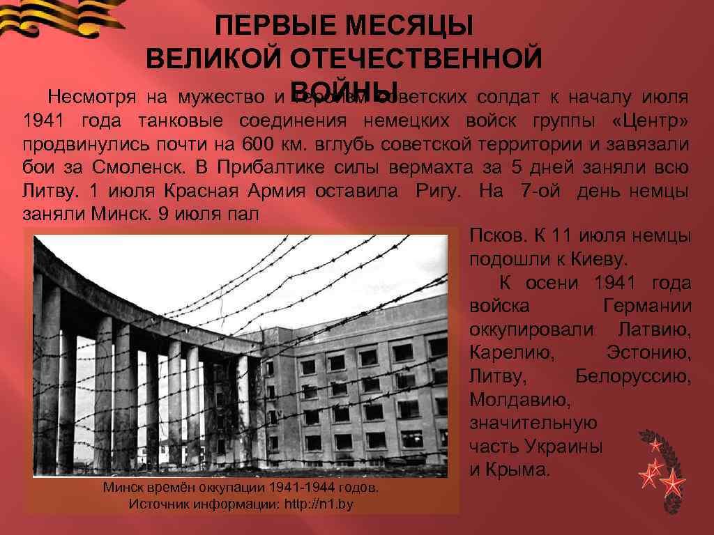 ПЕРВЫЕ МЕСЯЦЫ ВЕЛИКОЙ ОТЕЧЕСТВЕННОЙ Несмотря на мужество и ВОЙНЫ героизм советских солдат к началу