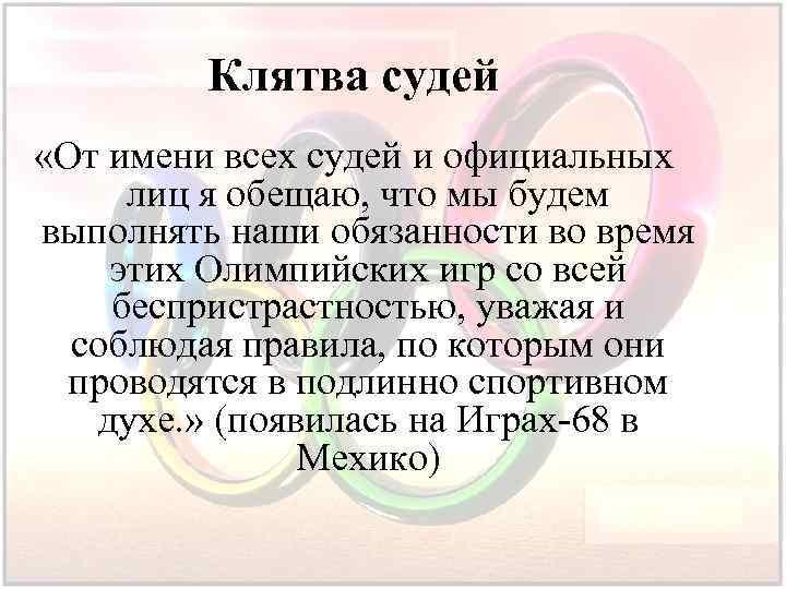 Клятва судей «От имени всех судей и официальных лиц я обещаю, что мы будем