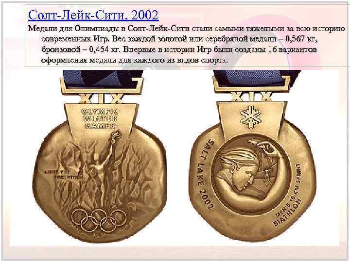 Солт-Лейк-Сити, 2002 Медали для Олимпиады в Солт-Лейк-Сити стали самыми тяжелыми за всю историю современных
