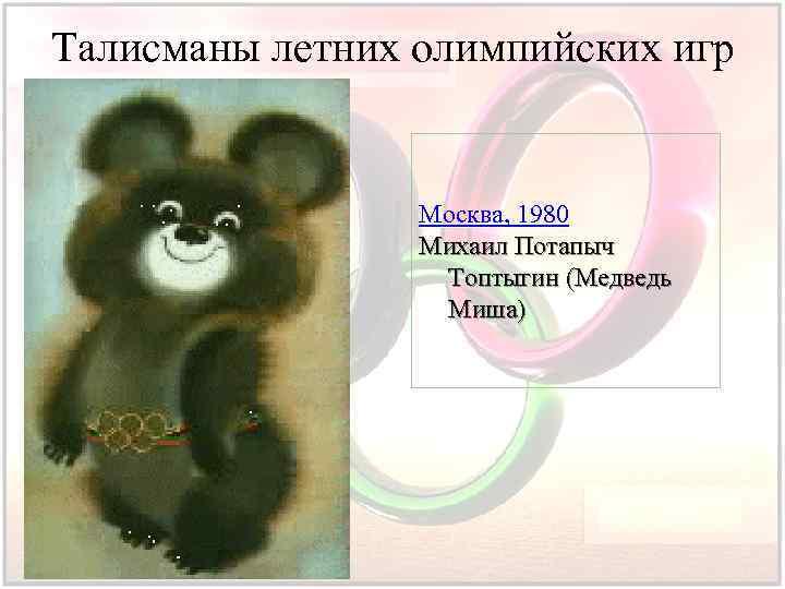 Талисманы летних олимпийских игр Москва, 1980 Михаил Потапыч Топтыгин (Медведь Миша)