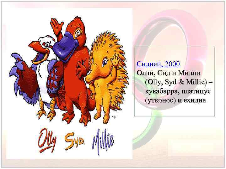Сидней, 2000 Олли, Сид и Милли (Olly, Syd & Millie) – кукабарра, платипус (утконос)