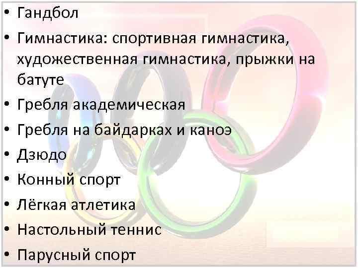 • Гандбол • Гимнастика: спортивная гимнастика, художественная гимнастика, прыжки на батуте • Гребля