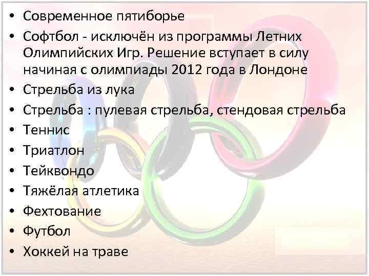 • Современное пятиборье • Софтбол - исключён из программы Летних Олимпийских Игр. Решение