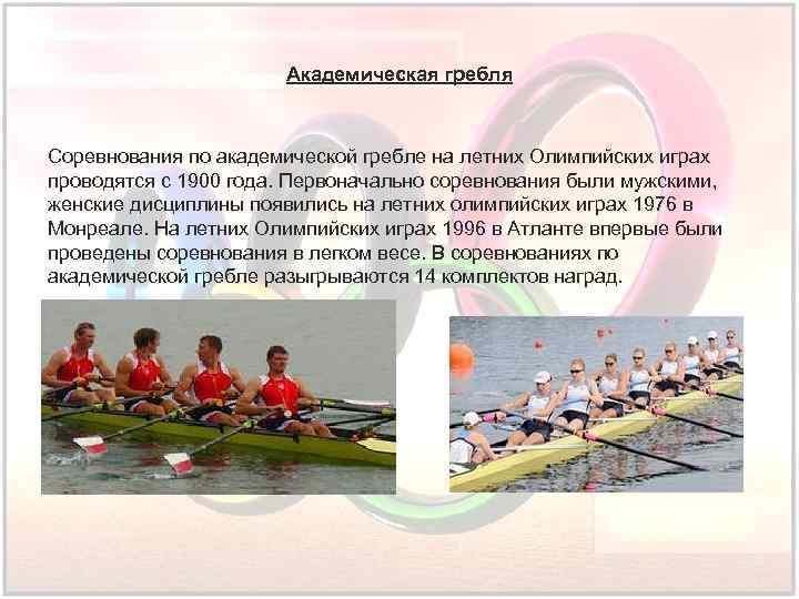 Академическая гребля Соревнования по академической гребле на летних Олимпийских играх проводятся с 1900 года.