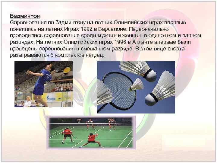 Бадминтон Соревнования по бадминтону на летних Олимпийских играх впервые появились на летних Играх 1992