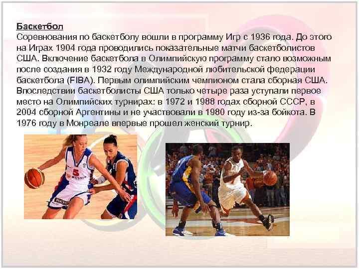 Баскетбол Соревнования по баскетболу вошли в программу Игр с 1936 года. До этого на