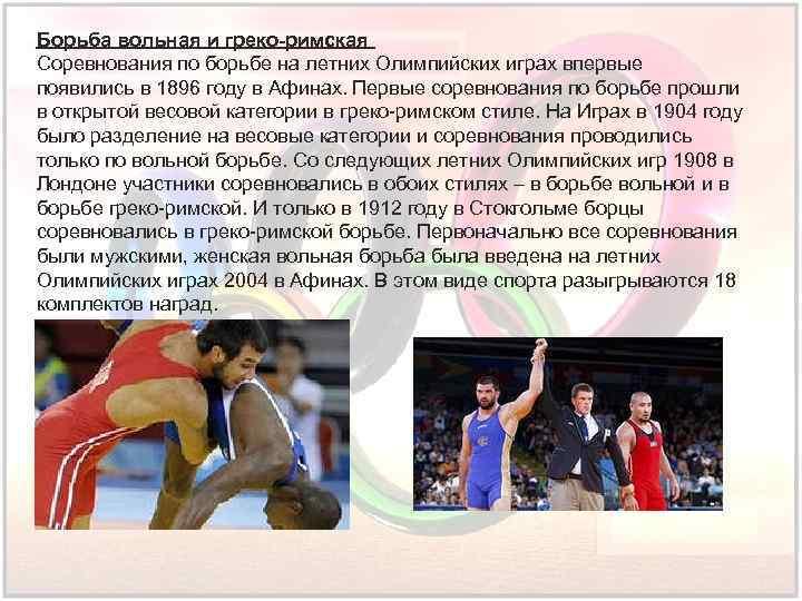 Борьба вольная и греко-римская Соревнования по борьбе на летних Олимпийских играх впервые появились в