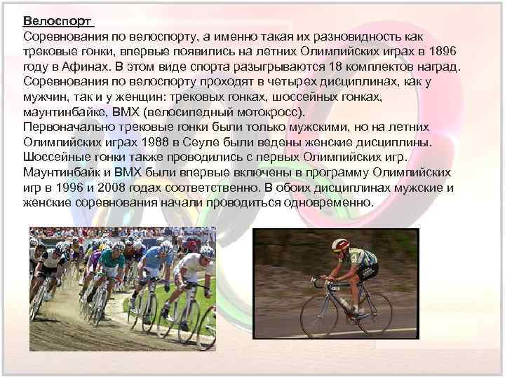 Велоспорт Соревнования по велоспорту, а именно такая их разновидность как трековые гонки, впервые появились