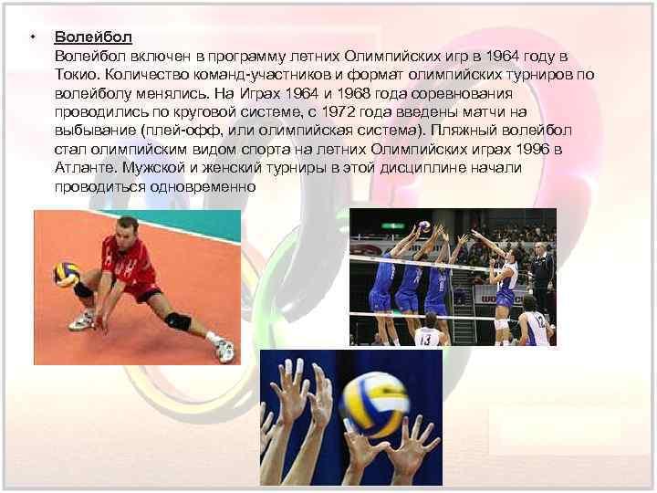 • Волейбол включен в программу летних Олимпийских игр в 1964 году в Токио.