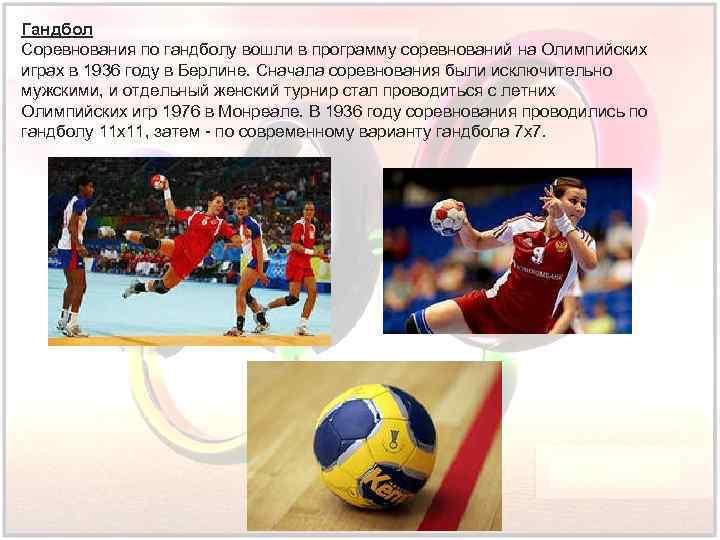 Гандбол Соревнования по гандболу вошли в программу соревнований на Олимпийских играх в 1936 году