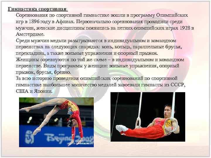Гимнастика спортивная Соревнования по спортивной гимнастике вошли в программу Олимпийских игр в 1896 году