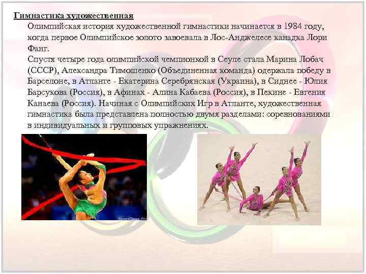 Гимнастика художественная Олимпийская история художественной гимнастики начинается в 1984 году, когда первое Олимпийское золото