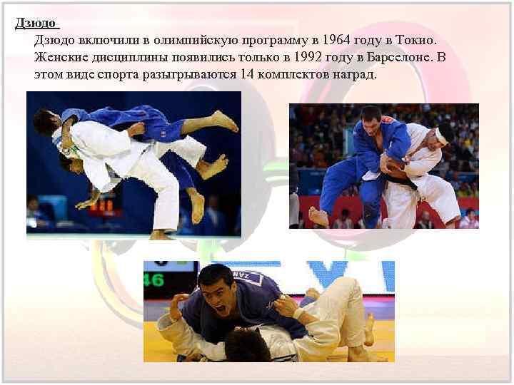 Дзюдо включили в олимпийскую программу в 1964 году в Токио. Женские дисциплины появились только
