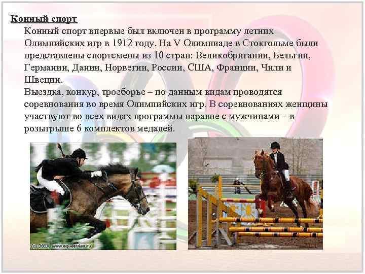 Конный спорт впервые был включен в программу летних Олимпийских игр в 1912 году. На