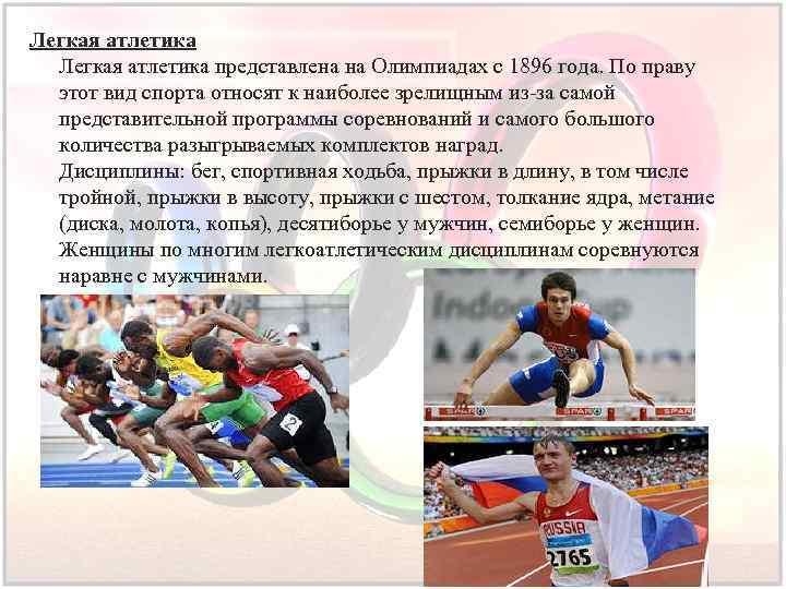 Легкая атлетика представлена на Олимпиадах с 1896 года. По праву этот вид спорта относят