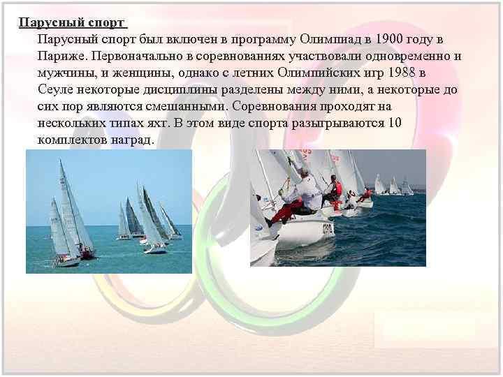 Парусный спорт был включен в программу Олимпиад в 1900 году в Париже. Первоначально в