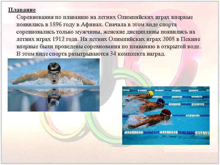 Плавание Соревнования по плаванию на летних Олимпийских играх впервые появились в 1896 году в