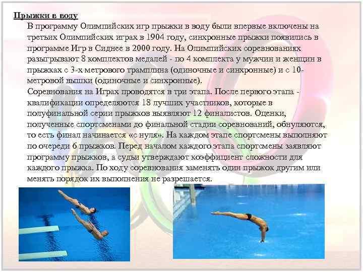Прыжки в воду В программу Олимпийских игр прыжки в воду были впервые включены на