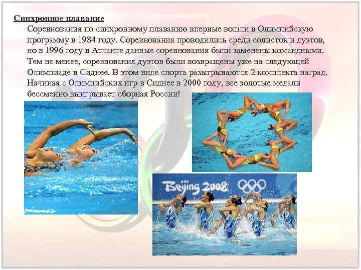 Синхронное плавание Соревнования по синхронному плаванию впервые вошли в Олимпийскую программу в 1984 году.