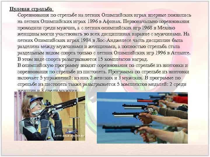 Пулевая стрельба Соревнования по стрельбе на летних Олимпийских играх впервые появились на летних Олимпийских
