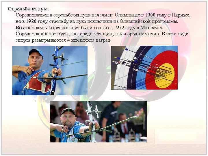 Стрельба из лука Соревноваться в стрельбе из лука начали на Олимпиаде в 1900 году
