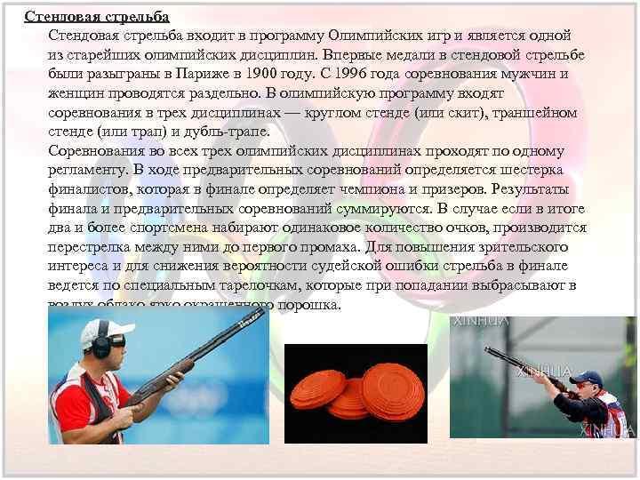 Стендовая стрельба входит в программу Олимпийских игр и является одной из старейших олимпийских дисциплин.