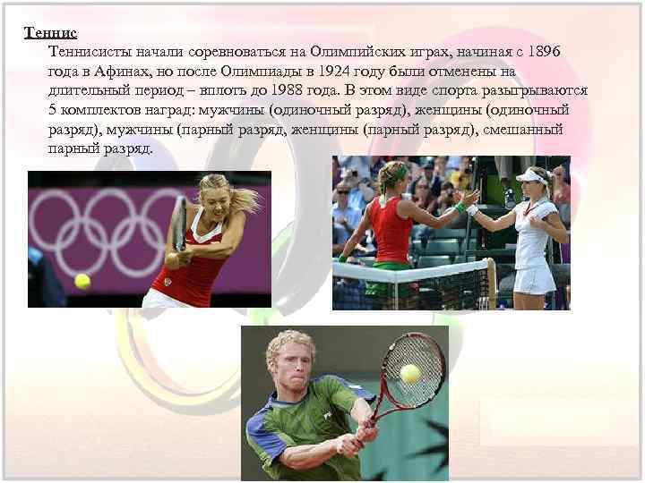 Теннисисты начали соревноваться на Олимпийских играх, начиная с 1896 года в Афинах, но после