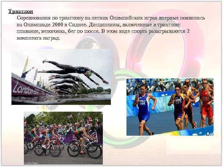 Триатлон Соревнования по триатлону на летних Олимпийских играх впервые появились на Олимпиаде 2000 в