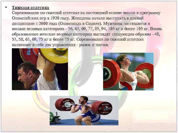 • Тяжелая атлетика Соревнования по тяжелой атлетике на постоянной основе вошли в программу