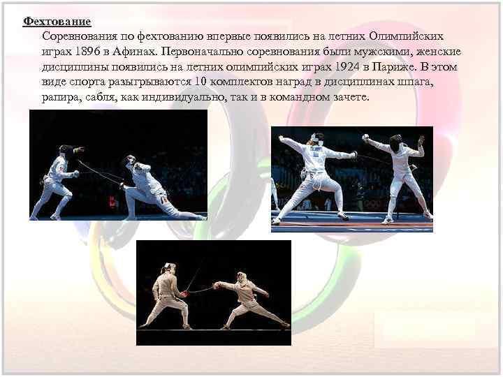 Фехтование Соревнования по фехтованию впервые появились на летних Олимпийских играх 1896 в Афинах. Первоначально