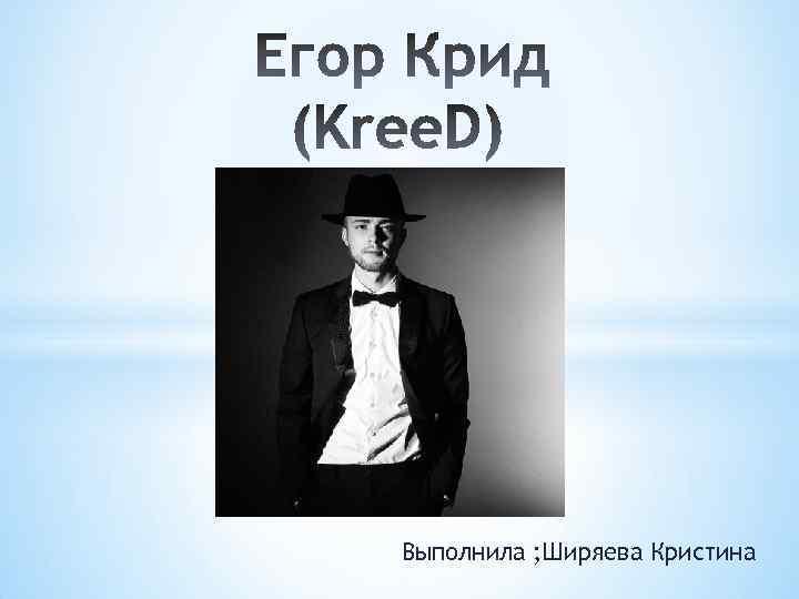 Выполнила ; Ширяева Кристина