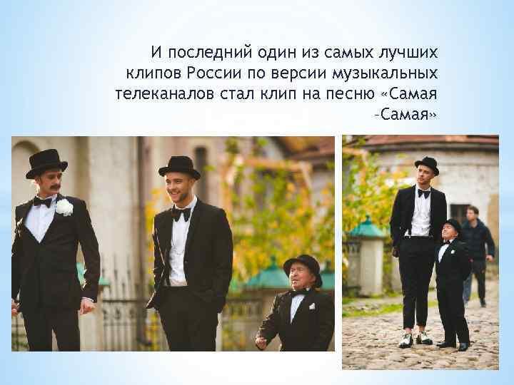 И последний один из самых лучших клипов России по версии музыкальных телеканалов стал клип