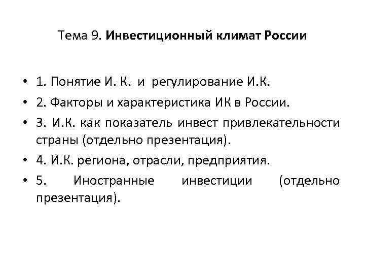 Тема 9. Инвестиционный климат России • 1. Понятие И. К. и регулирование И. К.