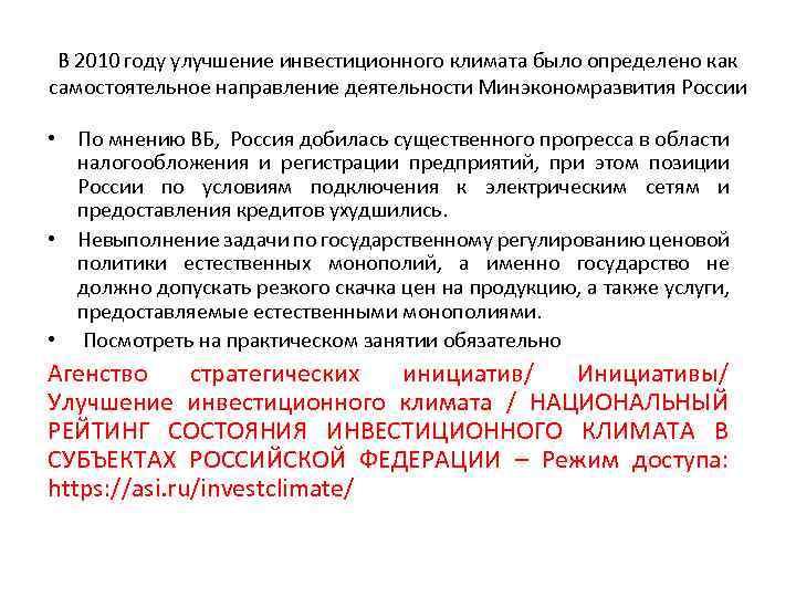 В 2010 году улучшение инвестиционного климата было определено как самостоятельное направление деятельности Минэкономразвития России